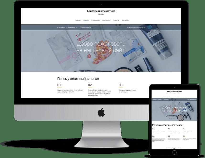 Заказать создание сайта барнаул гайд по созданию своего сайта