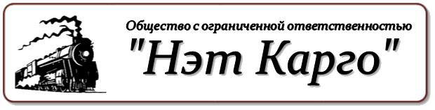 Создание сайта Визитки для железнодорожных перевозок