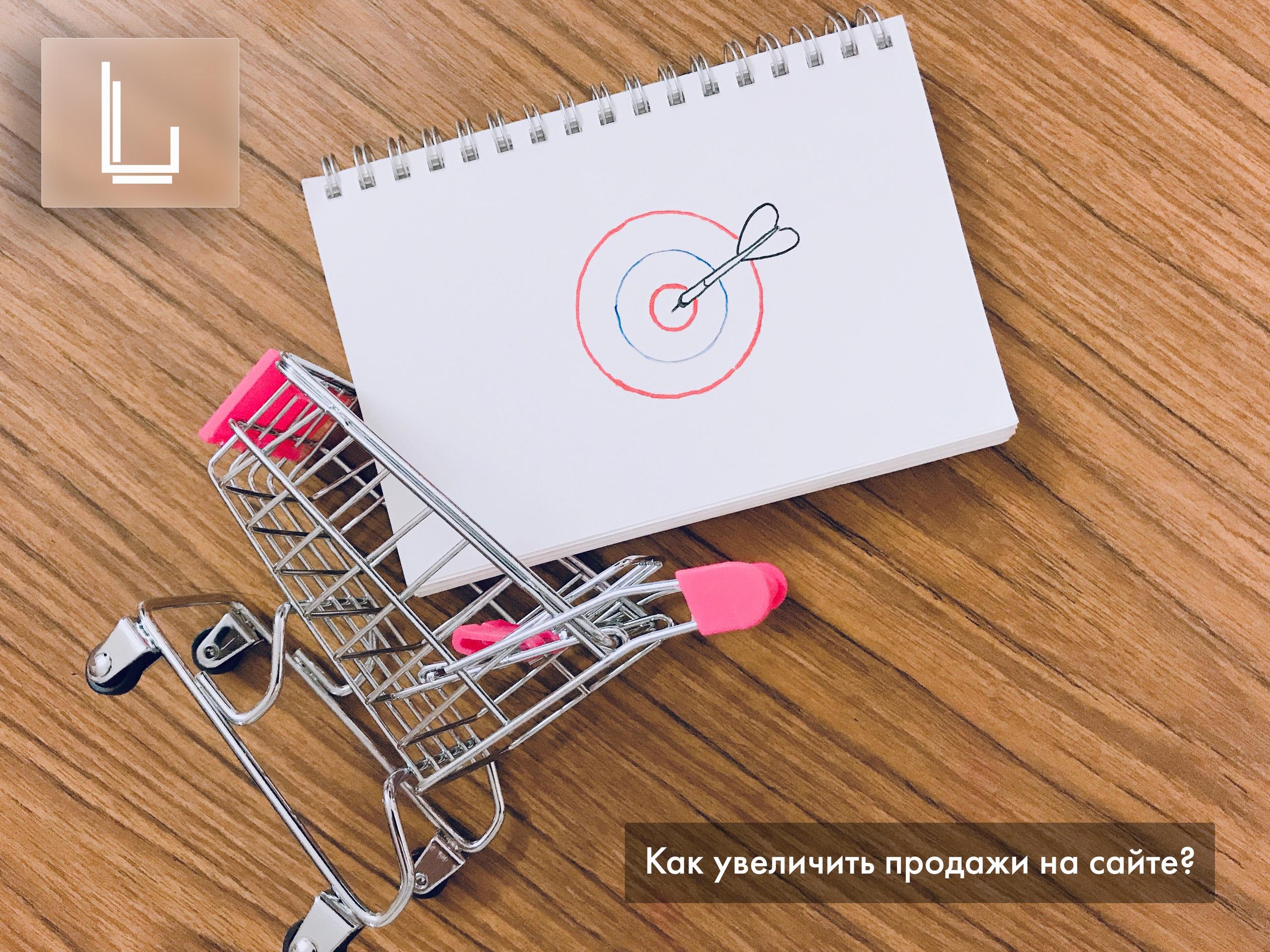 Как увеличить продажи на сайте